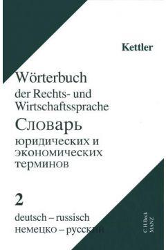 Wörterbuch der Rechts- und Wirtschaftssprache / Wörterbuch der Rechts- und Wirtschaftssprache deutsch-russisch