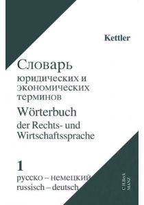 Wörterbuch der Rechts- und Wirtschaftssprache / Wörterbuch der Rechts- und Wirtschaftssprache russisch - deutsch