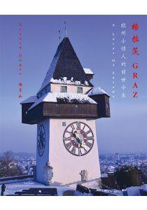 Ein Stadtführer zu Graz auf Chinesisch